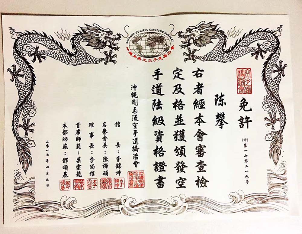 karate certification