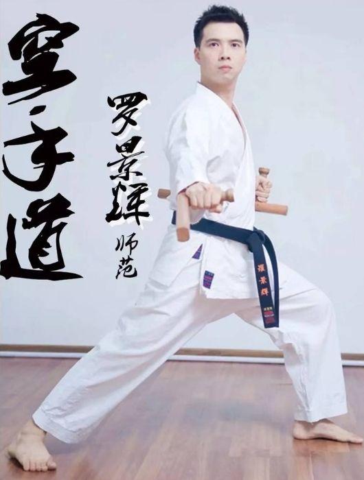 karate sensei - Jinghui Luo